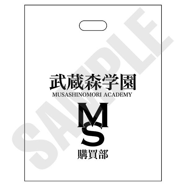 武蔵森学園購買部のレジ袋