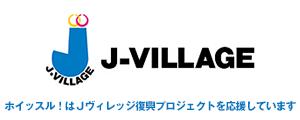 Jプロジェクト復興支援